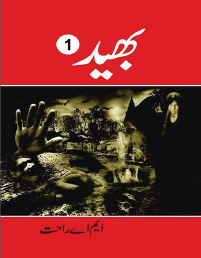 Bhaid Novel Complete By MA Rahat Pdf Download